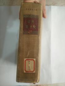古代东方史(精装,56年一版一印)