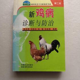 新鸡病诊断与防治