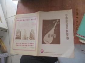 中国广播民族乐团 音乐会