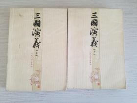 三国演义(上下册)【实物拍图 品相自鉴 两册合售】