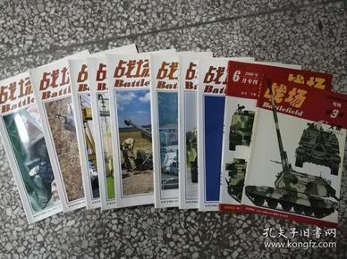 战场文集 第2,3,4,5,6,7,8,9,10,11卷 共10本合售