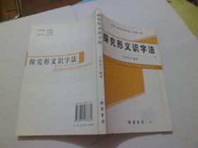 探究形义识字法