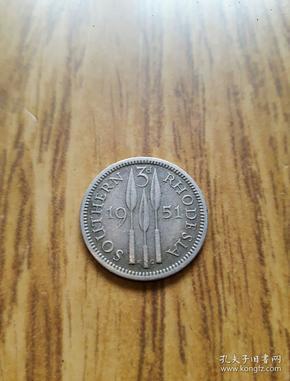 南罗德西亚尖矛小币3便士(1951年)——老外币收藏