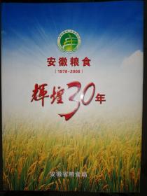 安徽粮食辉煌30年