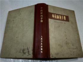 文革中药制剂手册 中医研究陀中药研究所 人民卫生出版社 有毛主席语录 1974年 32开硬精装
