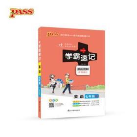 学霸速记英语七年级 正版 牛胜玉  9787554915660