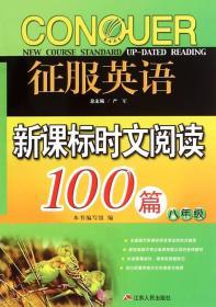 征服英语新课标时文阅读 100篇 八年级 正版 严军  9787214147103