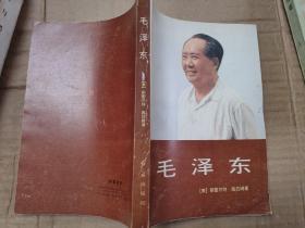 毛泽东( 国外研究毛泽东思想资料选辑(一))