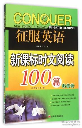 征服英语新课标时文阅读 100篇 七年级 正版 严军  9787214147097