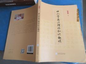 中小学书法理论知识趣谈