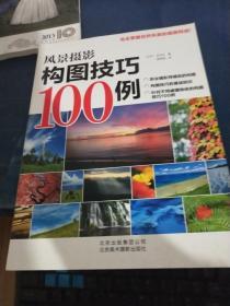 风景摄影构图技巧100例
