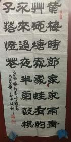 张利 书法 约客 雅乐诗唱