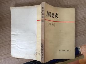 宣传动态(选编)1980