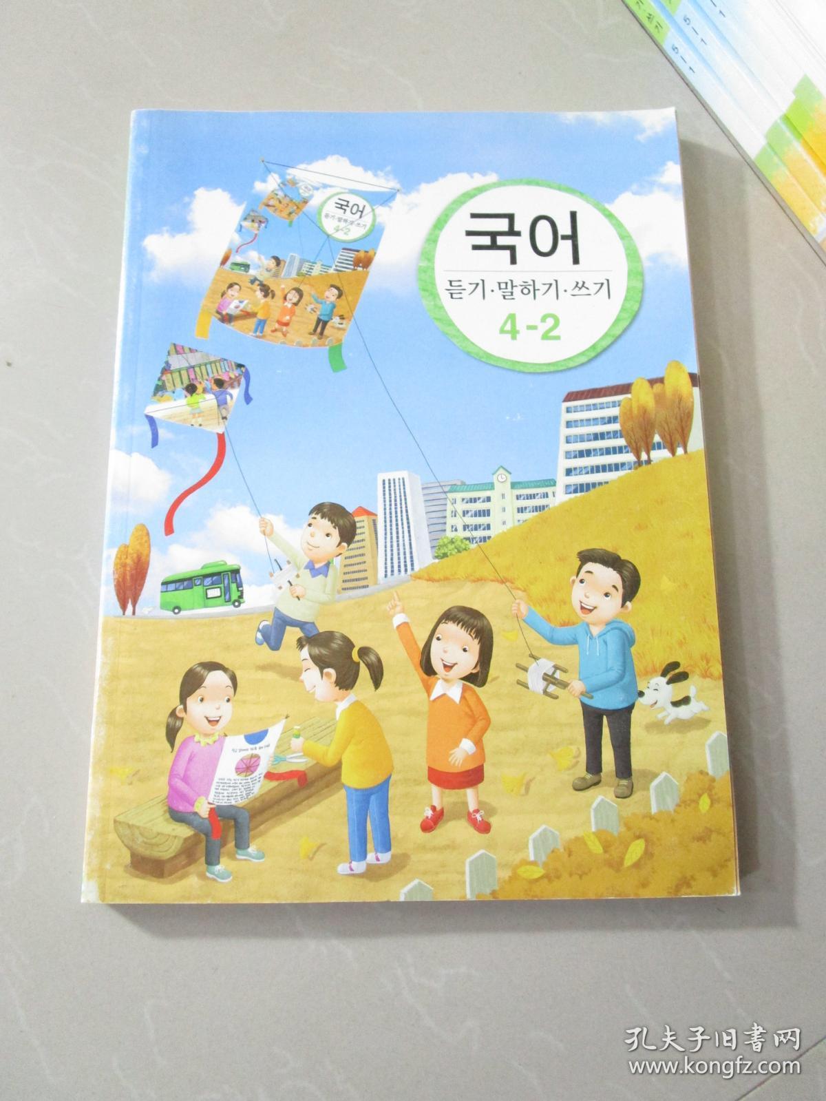 小学韩国小学教科书韩国文韩文原版教科书一本游记暑假小学图片