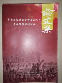中国国际共运史学会2011年年会暨学术研讨会论文集