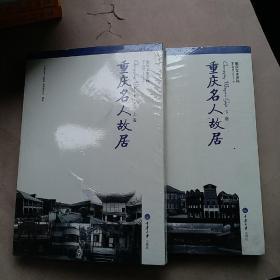 重庆名人故居(上下卷)