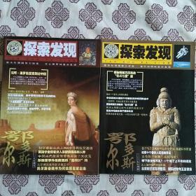 《探索发现》(2008年增刊2期)