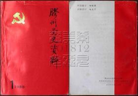 胶州党史资料1988.1◇