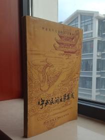 山西省民间故事集成----忻州市系列----【宁武民间故事集成】------虒人荣誉珍藏
