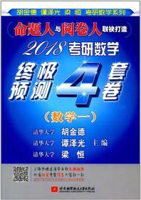 2018考研数学预测4套卷 数学一 正版 谭泽光,胡金德,梁恒  9787512425866