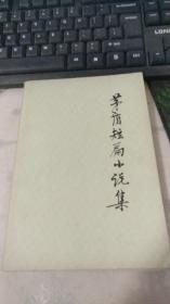 矛盾短篇小说集(下)前书皮脱落