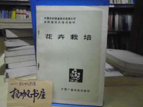 花卉栽培 中国广播电视出版社Z