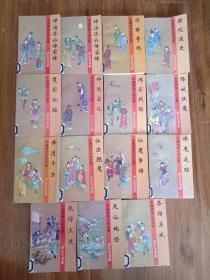 《中国神怪小说大系》-济公全书卷