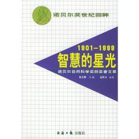 1901- 1999----智慧的星光诺贝尔自然科学奖获奖者文萃
