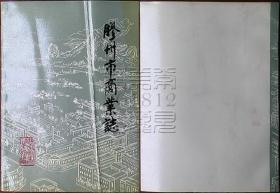胶州市商业志◇