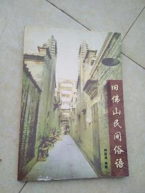 《旧佛山民间俗语》12年印,签名赠送本