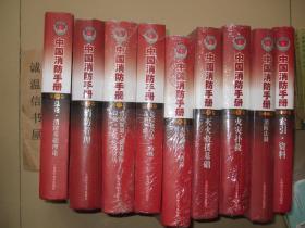 中国消防手册第一卷二卷三卷七卷八卷九卷十卷十三卷十五卷【9本合售】