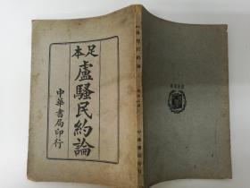 民國書 足本 盧騷民約論 馬君武  中華書局(B5-01)