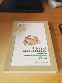 新课程优秀课堂教学设计丛书:新课程小学英语优秀课堂教学设计