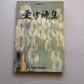 爱珍诗集(作者签赠本)