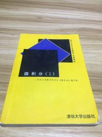 清华大学公共基础平台课教材:微积分(I)