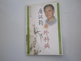 雷氏名中医谈病丛书:唐汉钧谈外科病