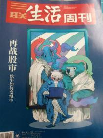 《三联生活周刊》2019年第13期…总第1030期…北京发货