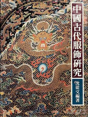 中国古代服饰研究