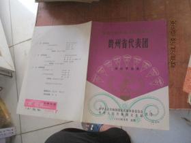 节目单:全国少数民族文艺汇演大会——贵州省代表团 私藏内有笔记