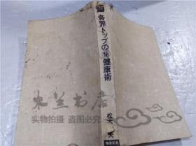 原版日本日文书 各界トツプの秘健康术 松木康夫 株式会社主妇の友社 1981年4月 40开平装