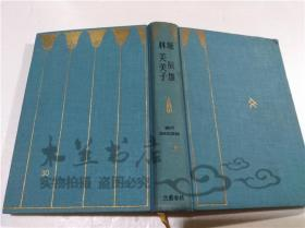 原版日本日文书 现代日本文学馆30 崛辰雄.林芙美子  株式会社文艺春秋 1966年12月 32开硬精装