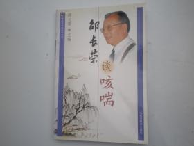 雷氏名中医谈病丛书:邵长荣谈咳喘