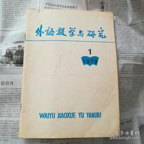 外语教学与研究(1979/1)