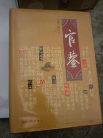 精装版《官鉴》全三册 经济日报出版社