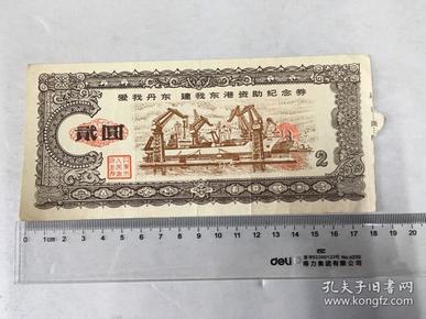 1985年 爱我丹东 建我东港资助纪念券 两元 附联已撕
