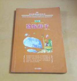 语文新课标必读:骆驼祥子(初中版)
