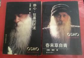 奥修人生箴言系列;《静心:狂喜的艺术》《春来草自青》/2本合售