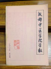 成都中医学院学报1983年第四期