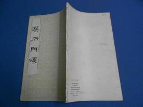 汉石门颂-长12开88年一版一印