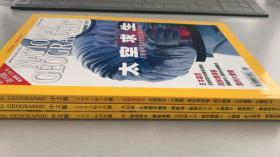 NATIONAL GEOGRAPHIC 美国国家地理杂志中文版创刊号 2001年1月号+8月+10月 三册合售